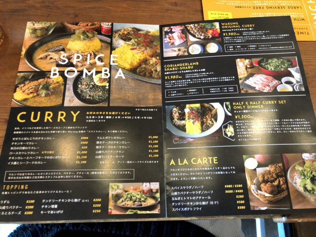 warung-menu2