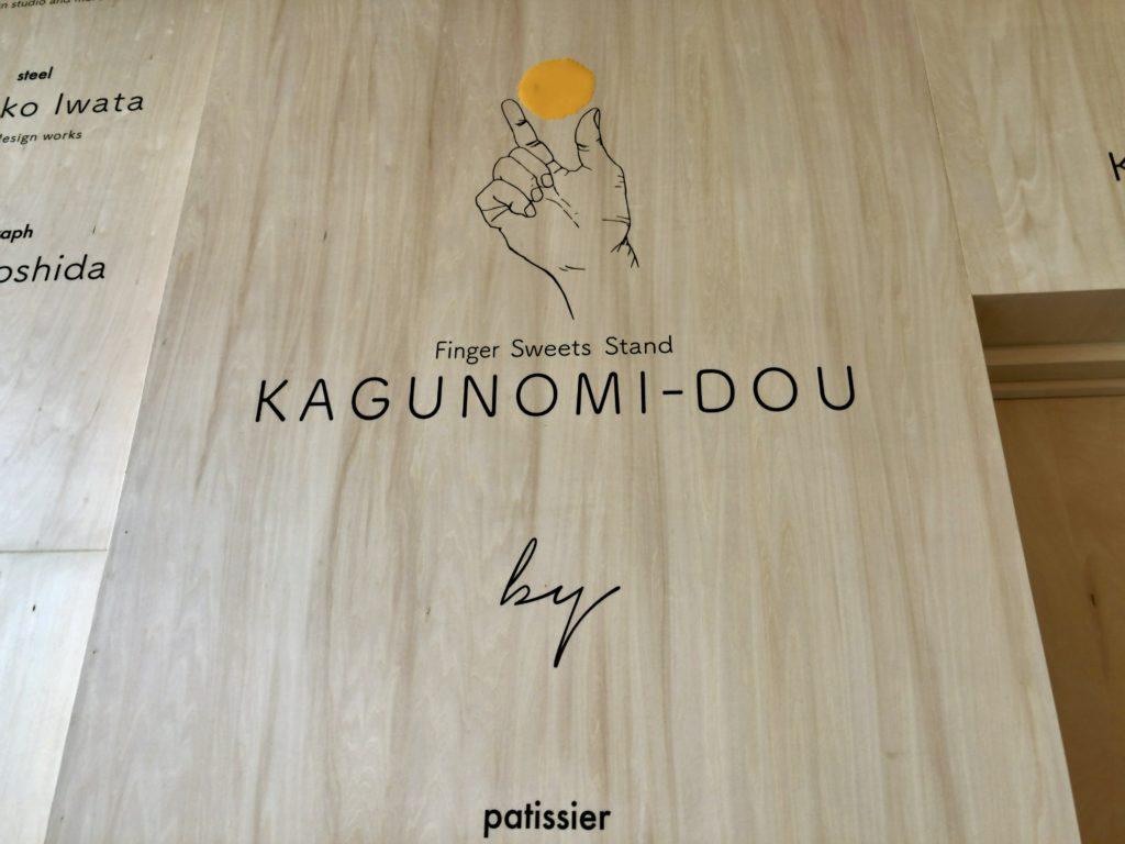 kagunomidou-naikan5