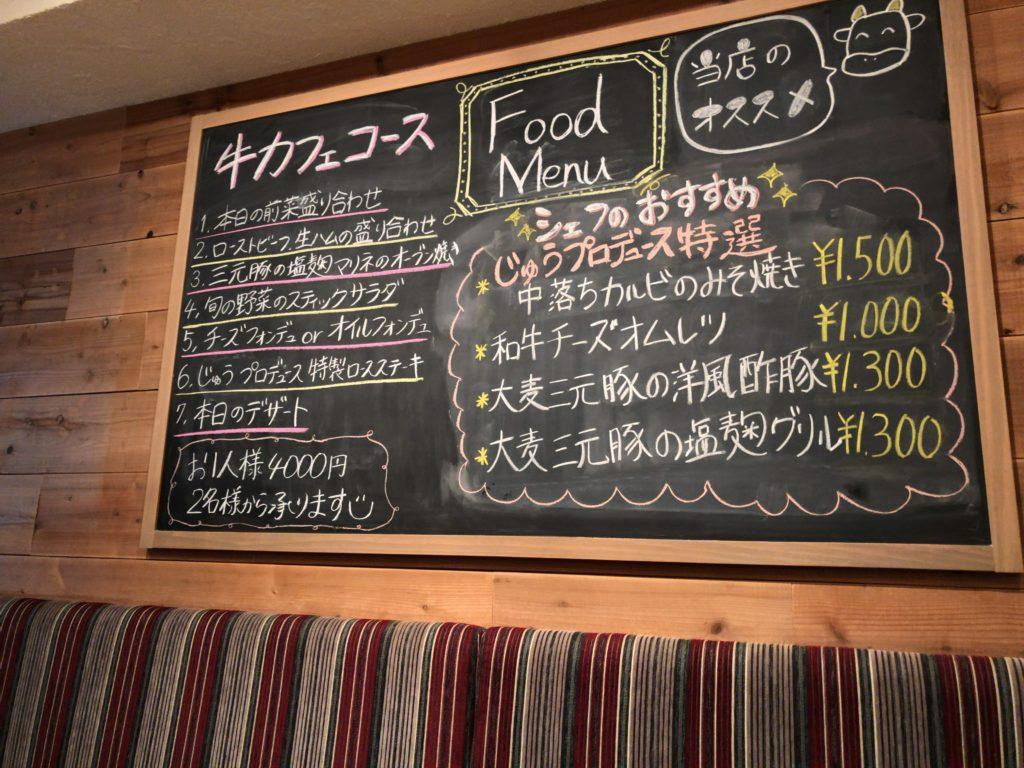 gyucafe-menu3
