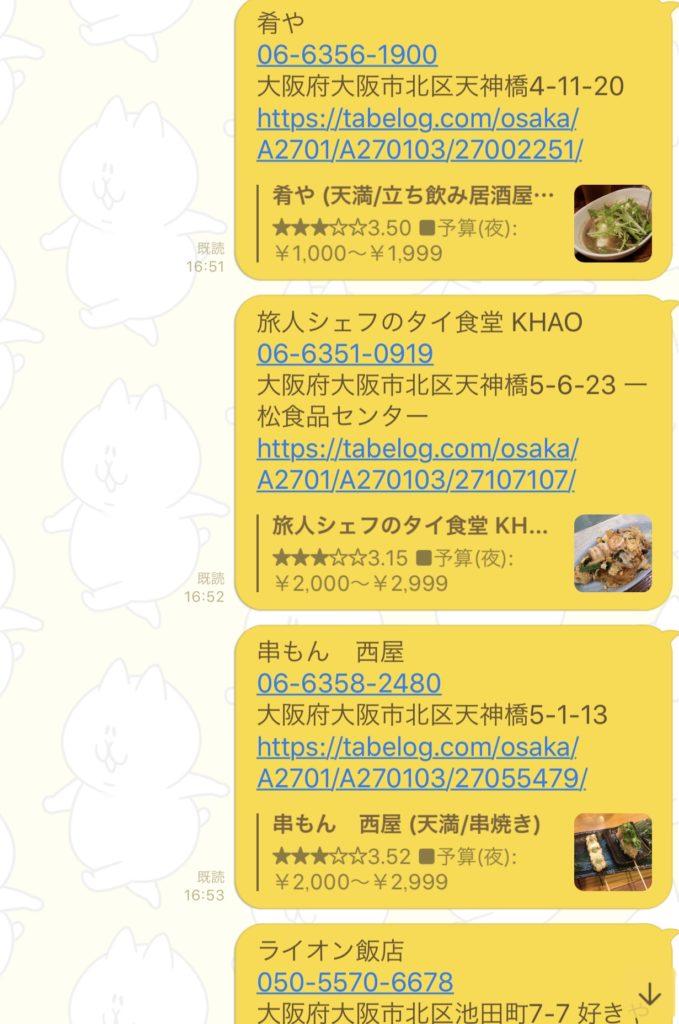 hirousu-line1