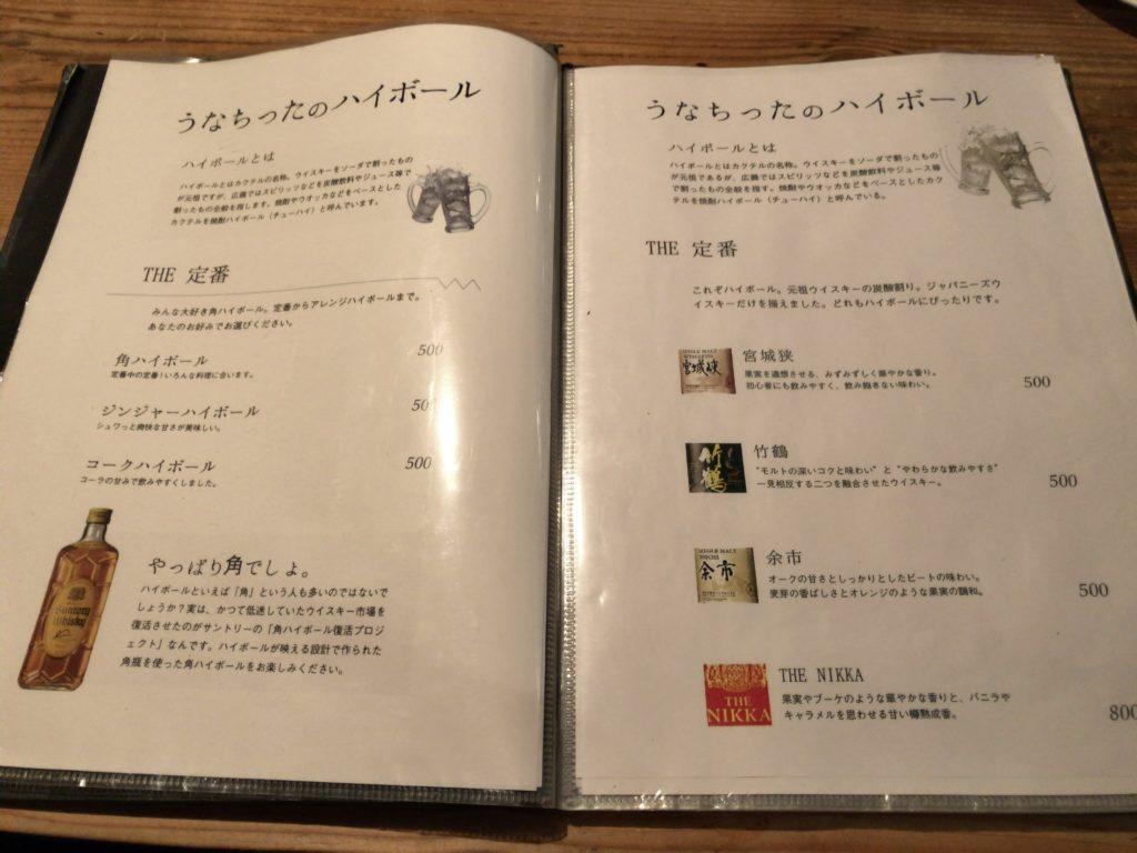 unatitta-menu6