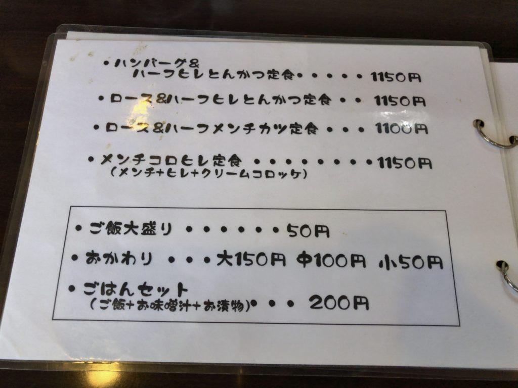 hiroki-menu3