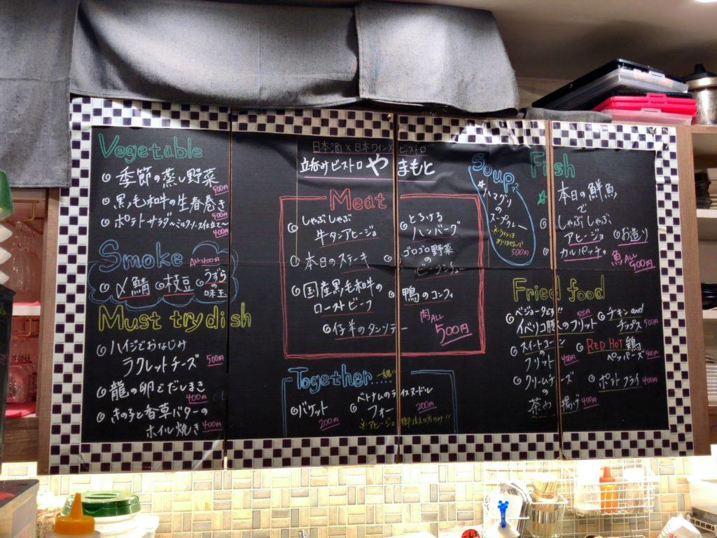 bistroyamamoto-menu
