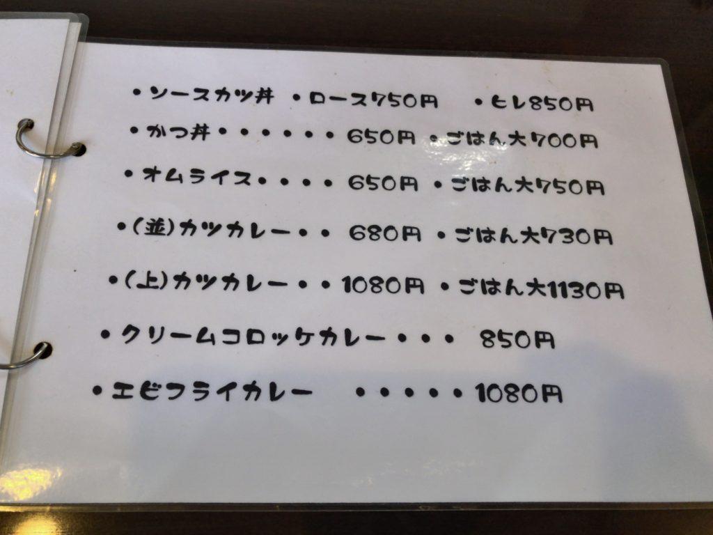 hiroki-menu5