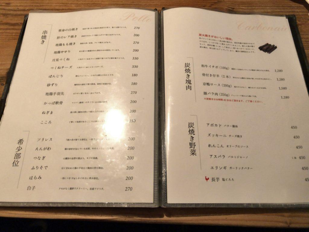 unatitta-menu3