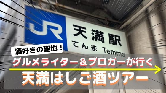 tenmahashigo-FV