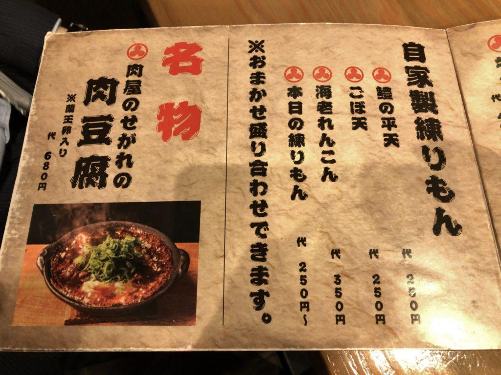 ikeshita-menu3