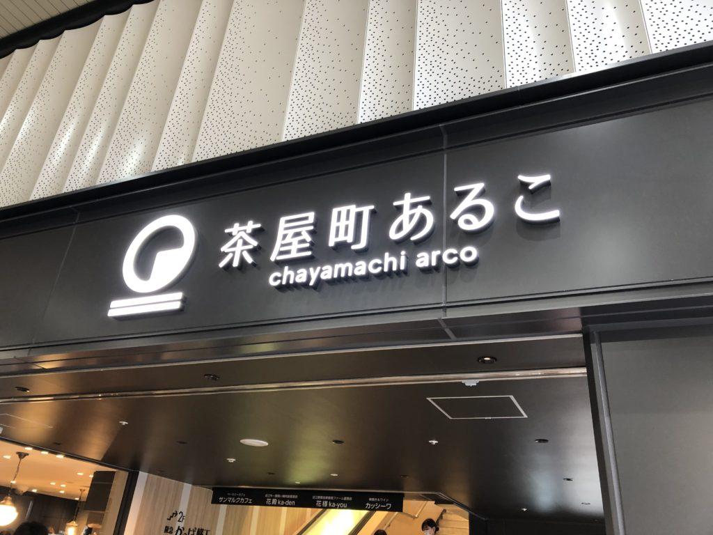tyayamachiaruko-entrance