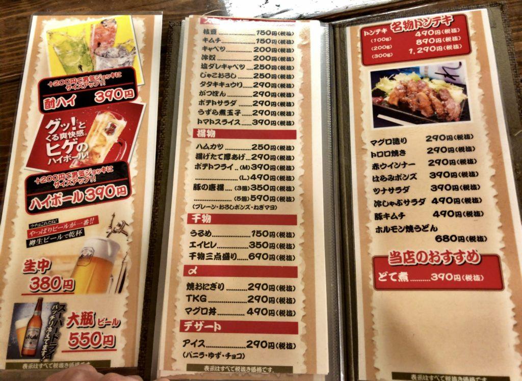 sakaisujihonmatisakaba-menu2