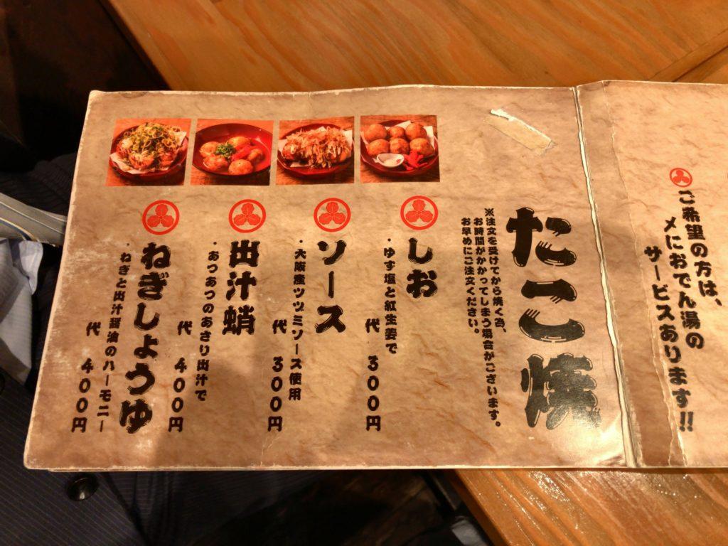 ikeshita-menu1