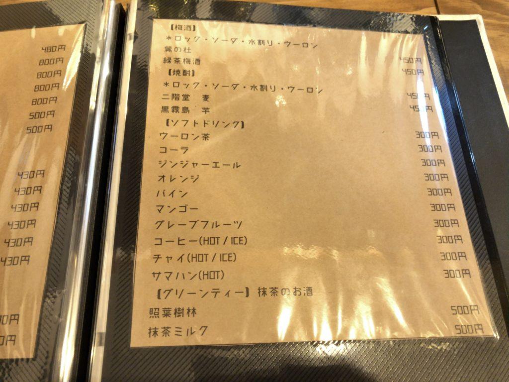 electronicurry-menu8