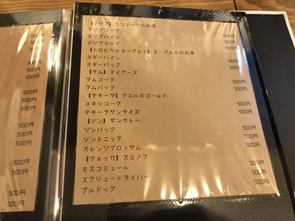 electronicurry-menu10