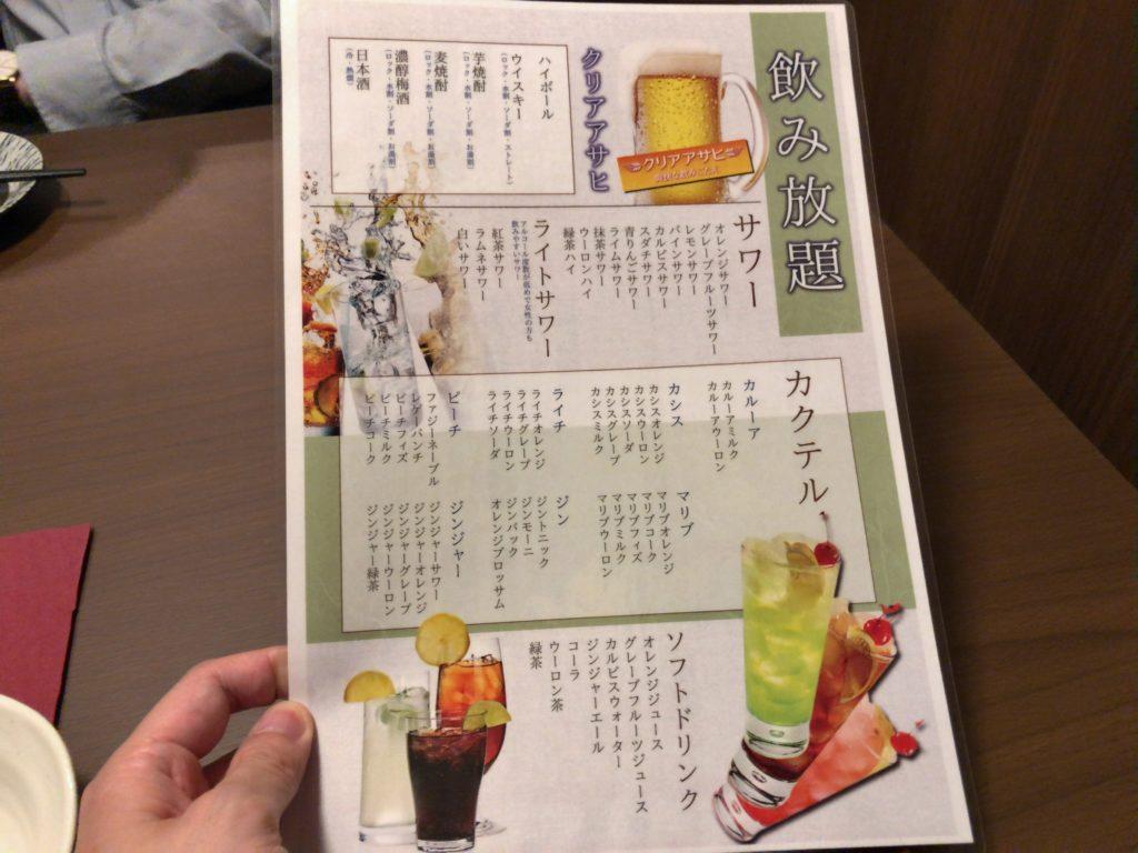 hirokawa-menu1