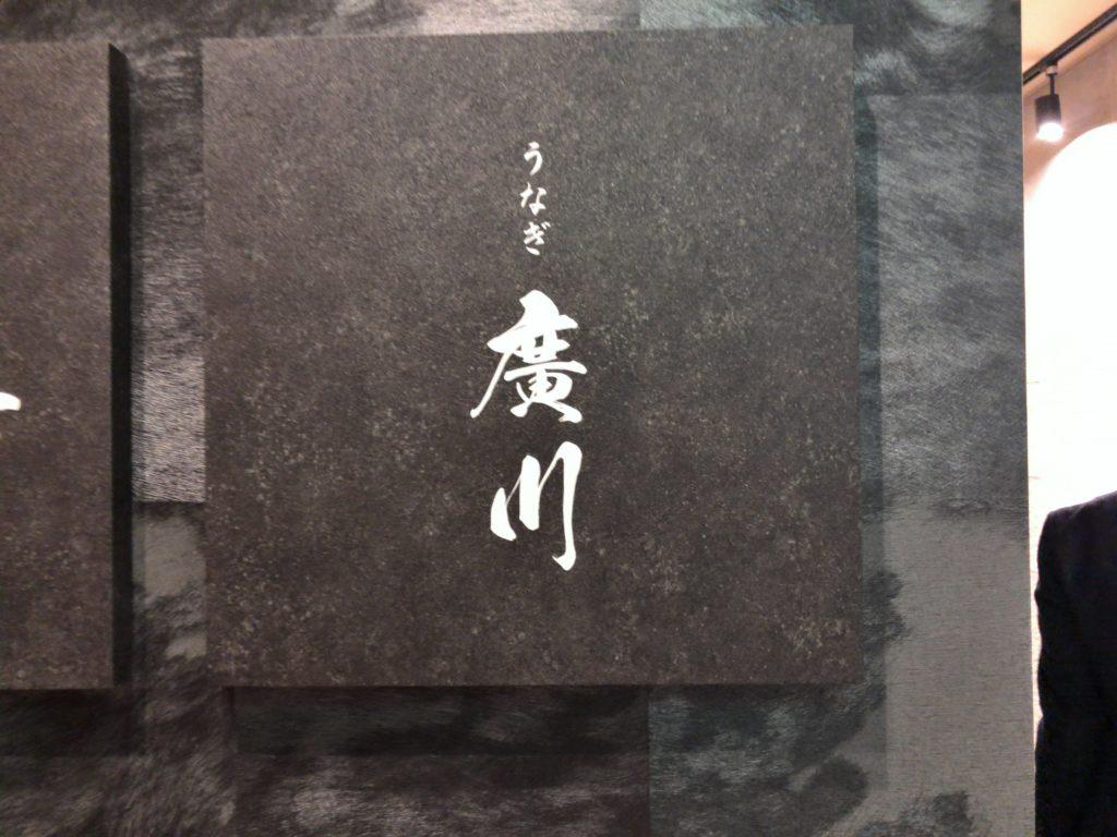 hirokawa-gaikan2