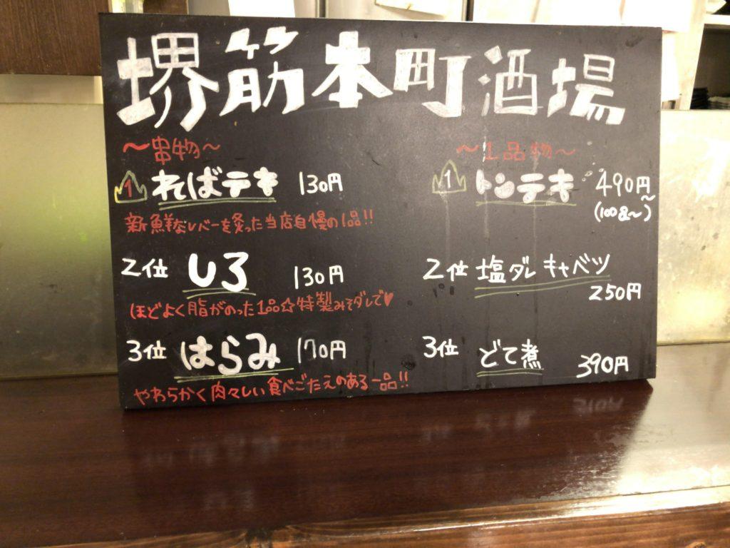 sakaisujihonmatisakaba-menu4