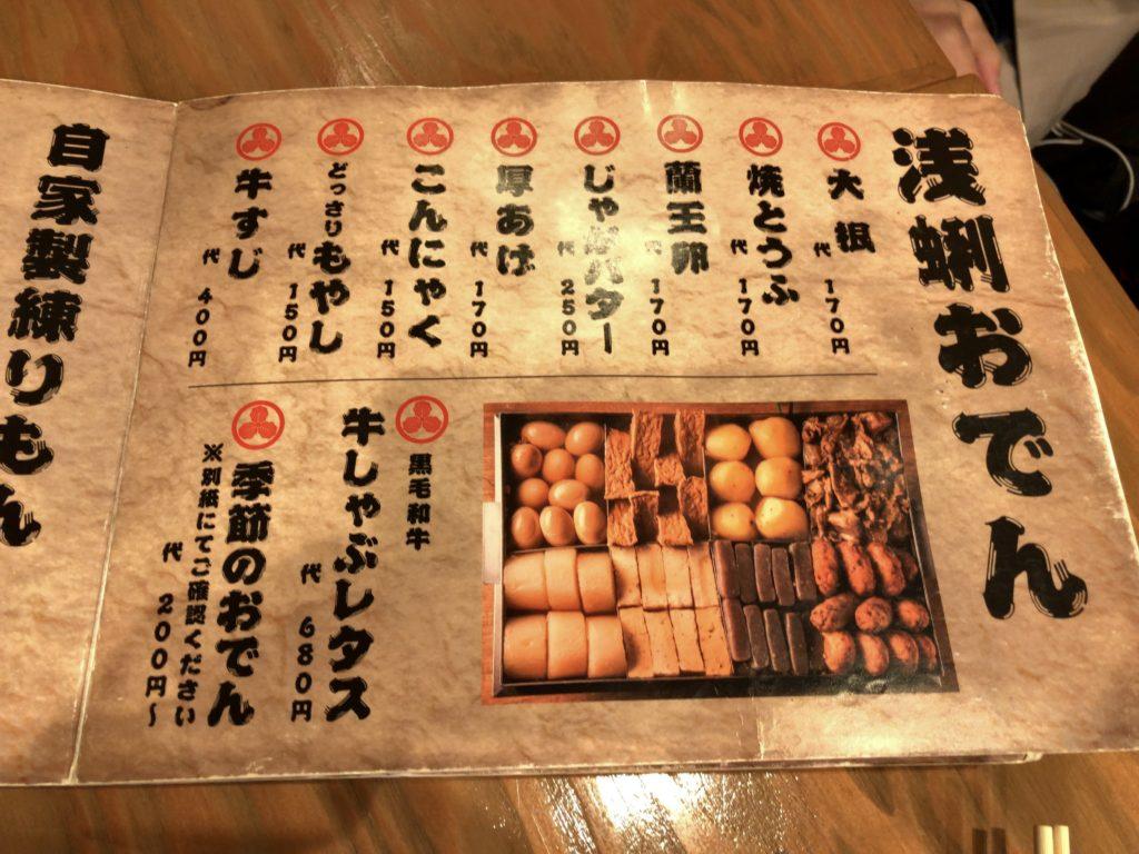 ikeshita-menu2