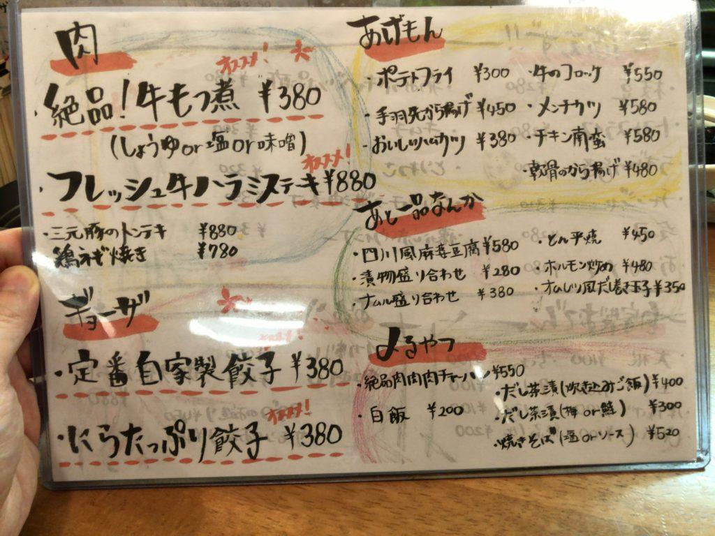 kimoto-menu2