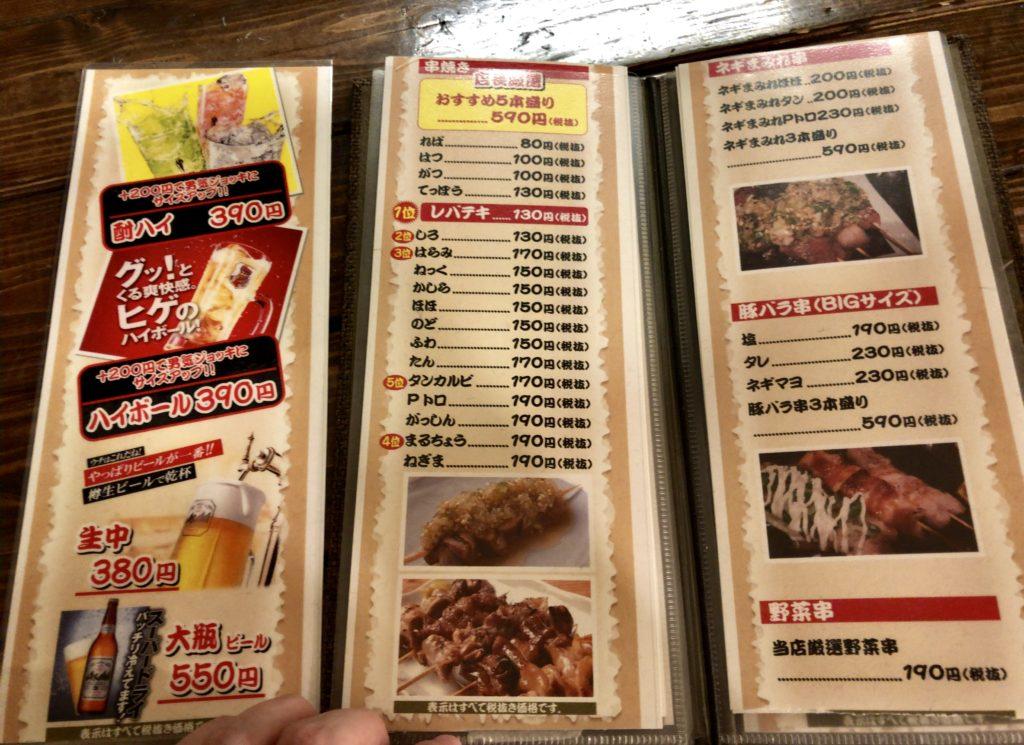 sakaisujihonmatisakaba-menu1