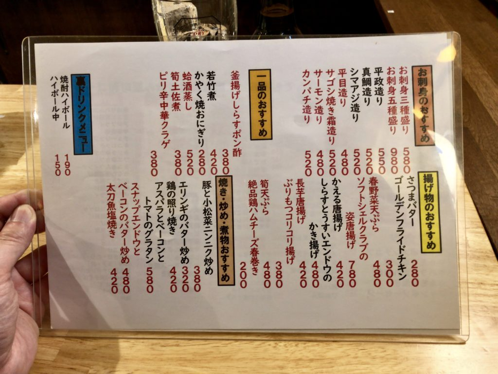 goldensakaba-menu2