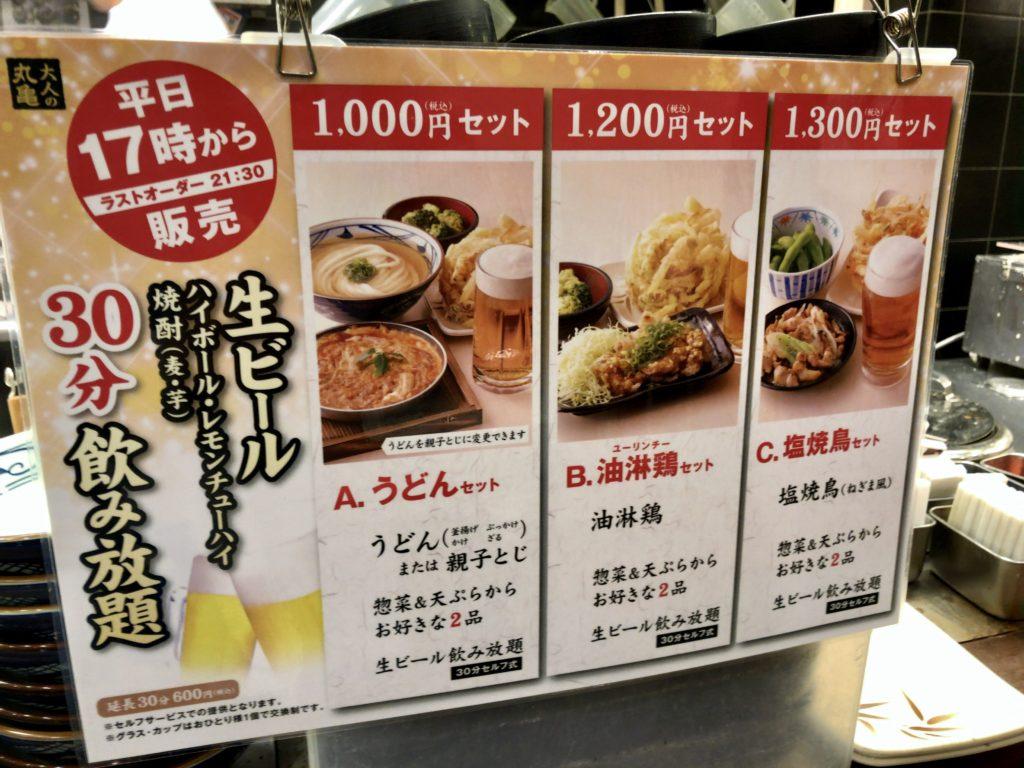 marugameseimen-menu1