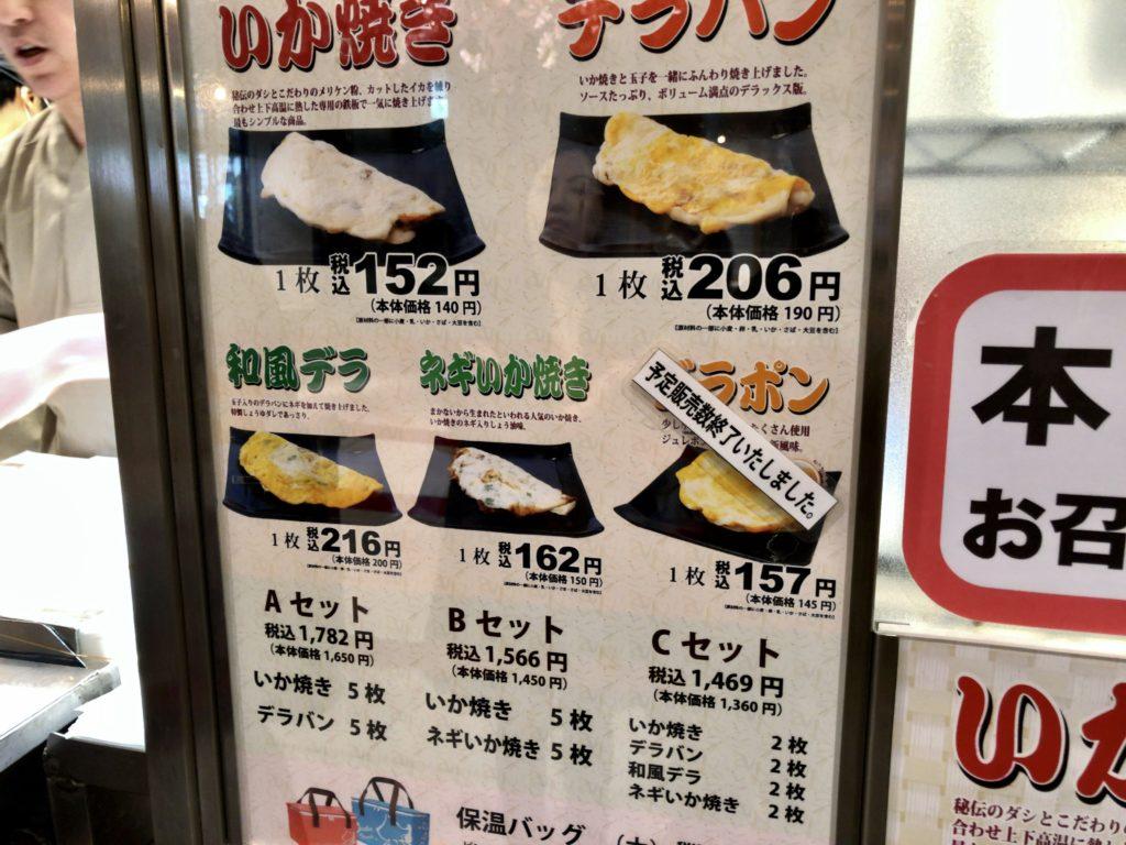 ikayaki-menu