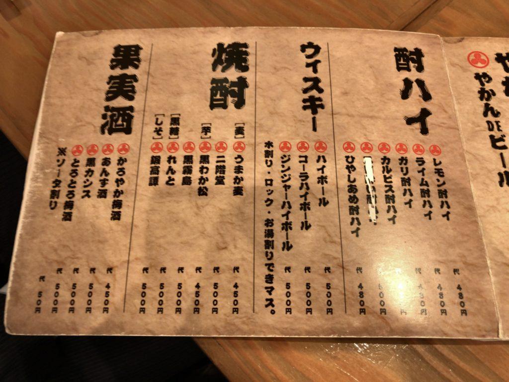 ikeshita-menu9
