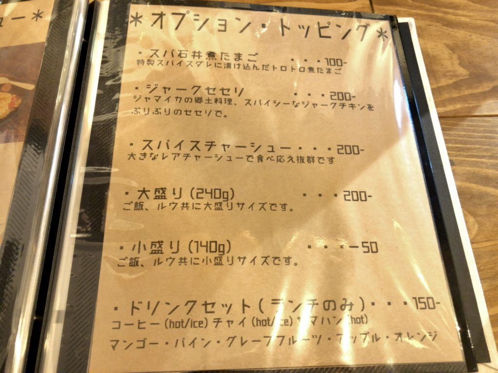 electronicurry-menu4