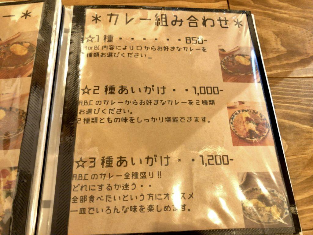 electronicurry-menu2
