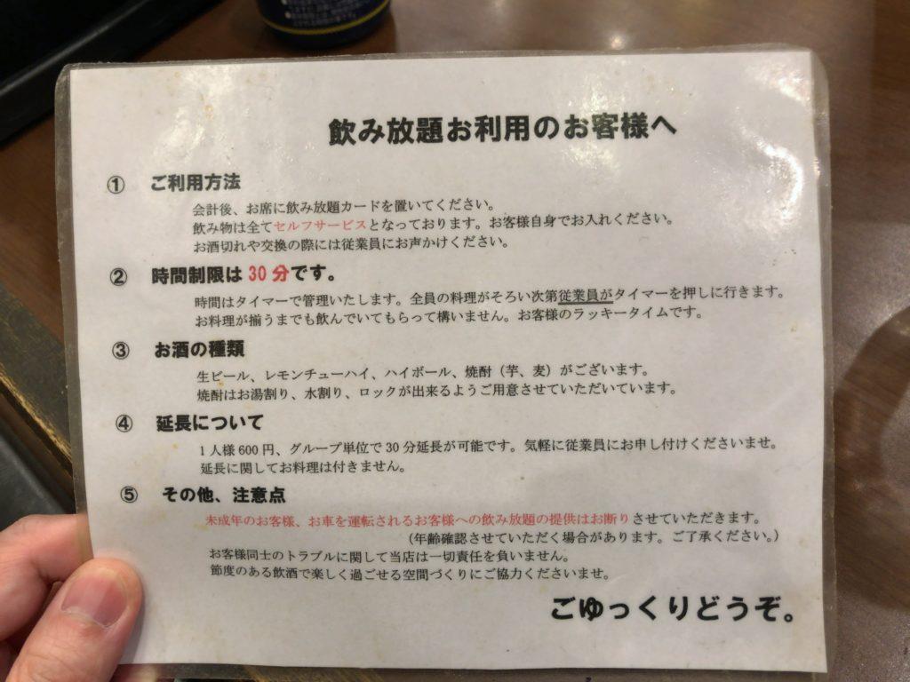 marugameseimen-menu2