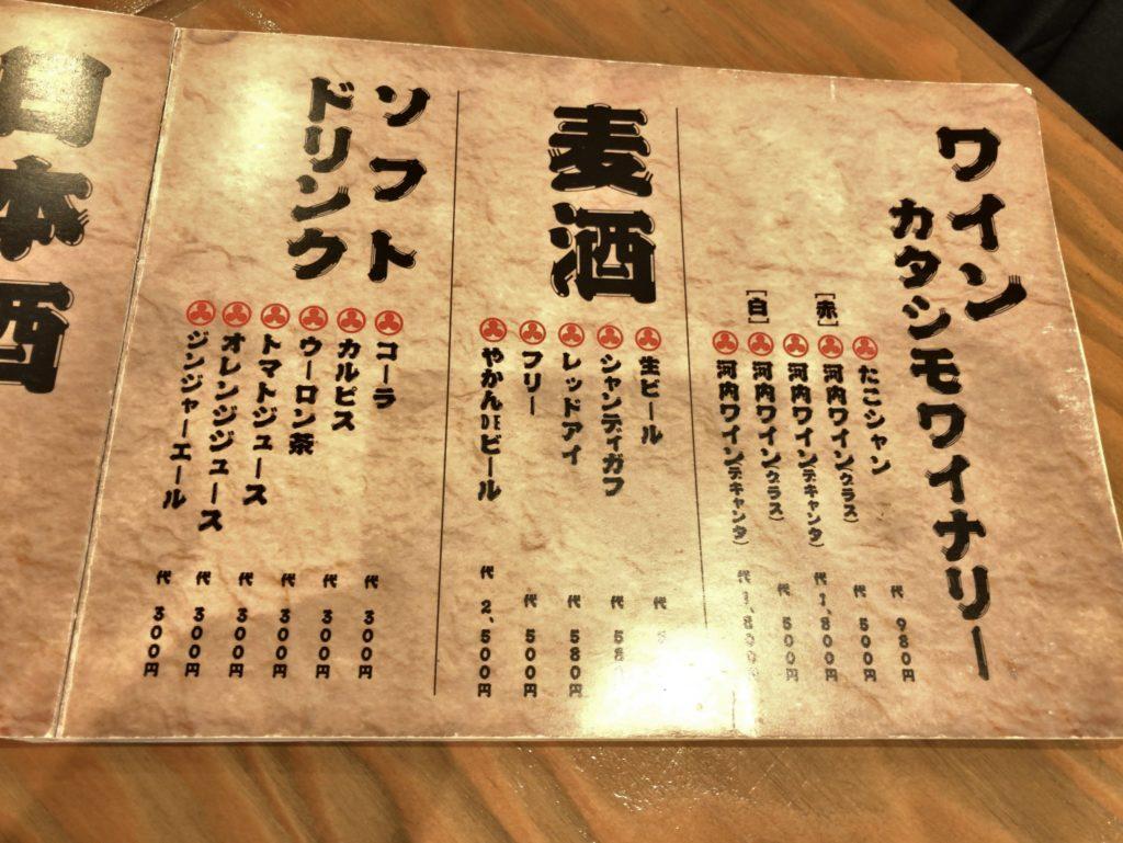 ikeshita-menu10