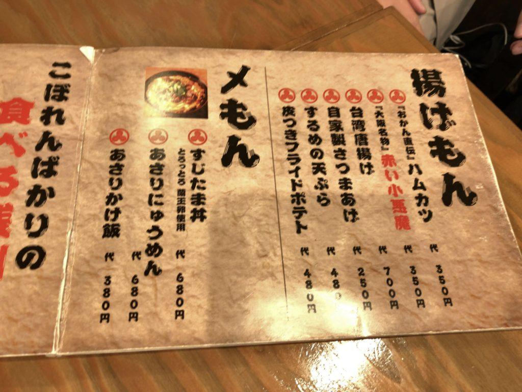 ikeshita-menu6