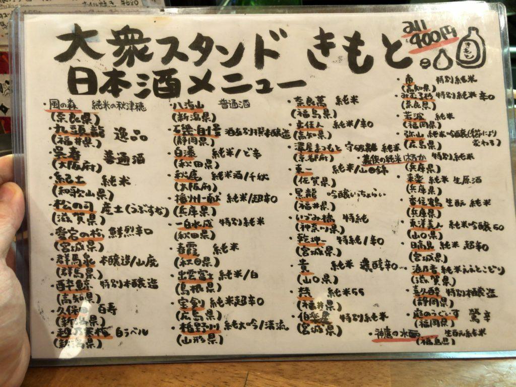kimoto-menu6