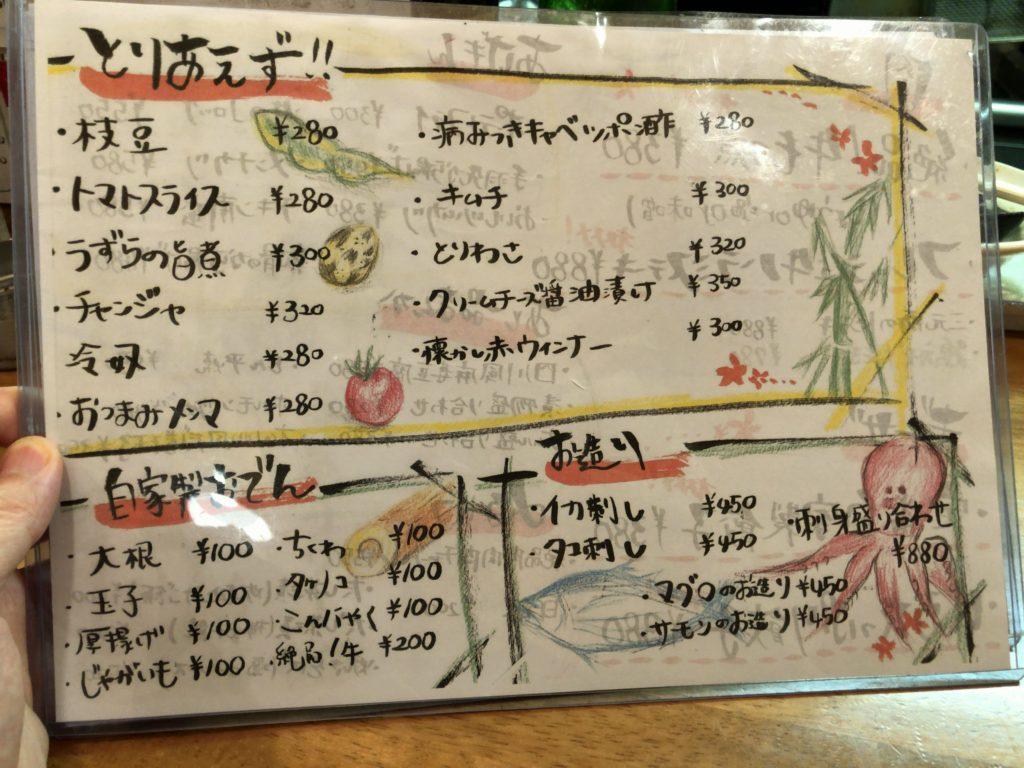 kimoto-menu1
