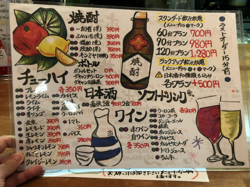 kimoto-menu5