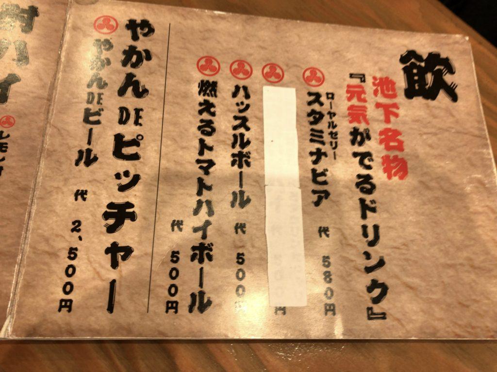 ikeshita-menu8