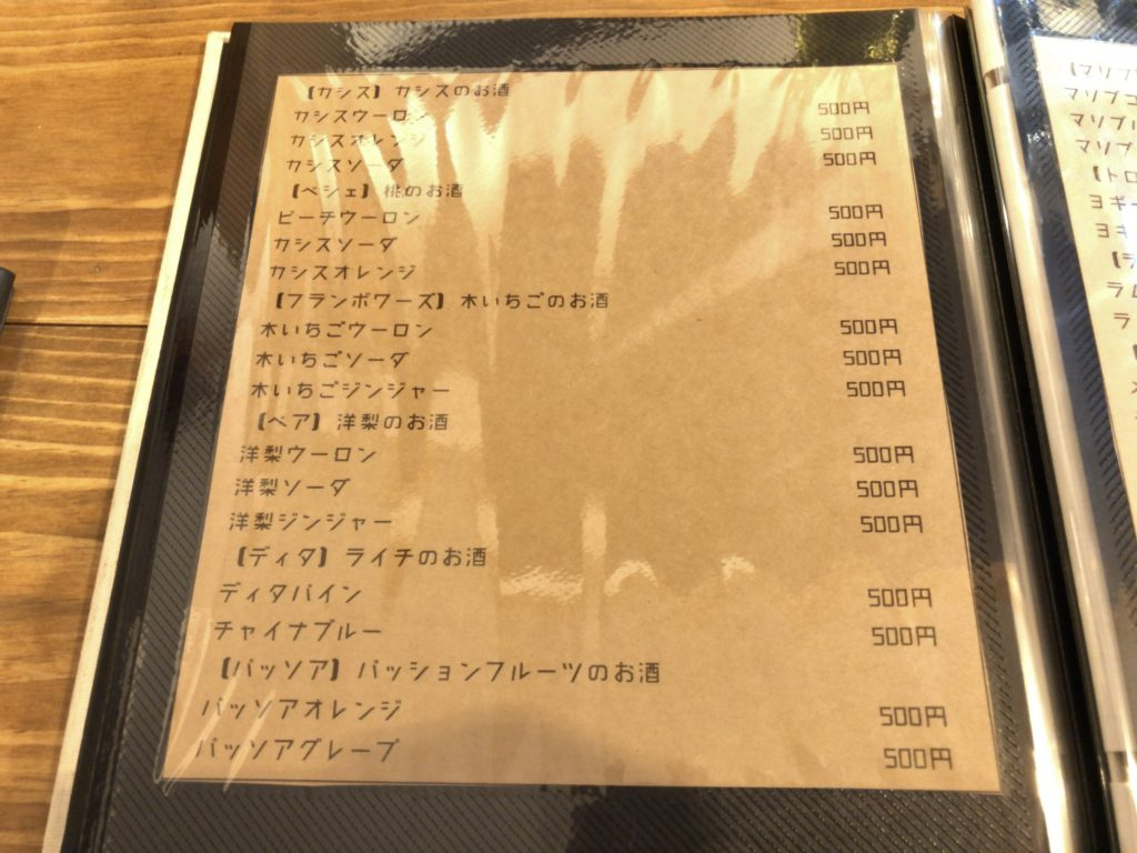 electronicurry-menu9