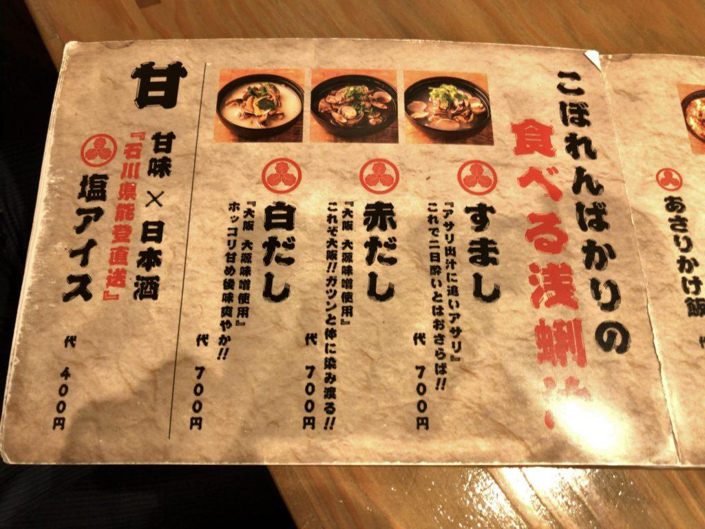 ikeshita-menu7