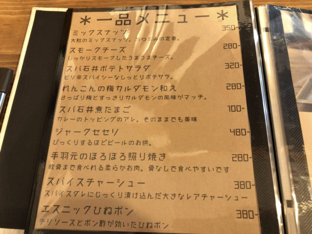 electronicurry-menu5