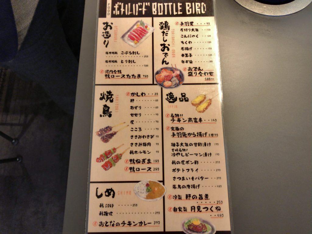 bottlebird-menu1