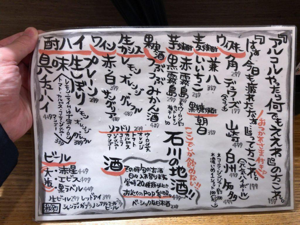 sakatoke-menu3