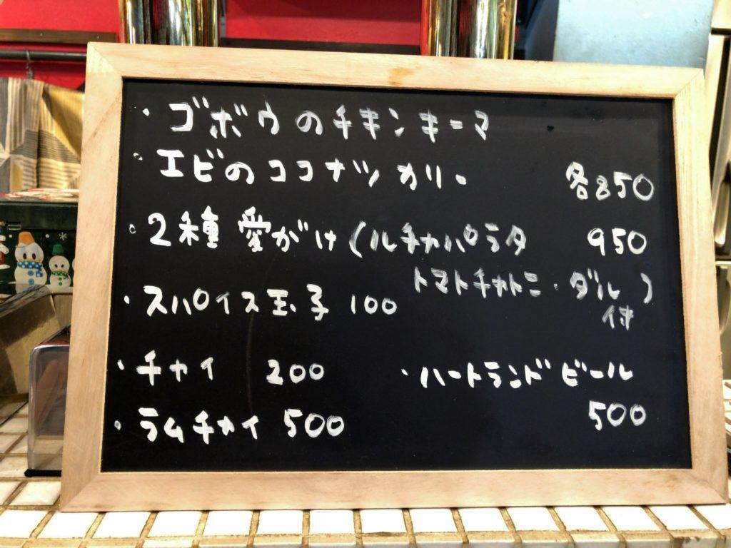 namupuri2-menu