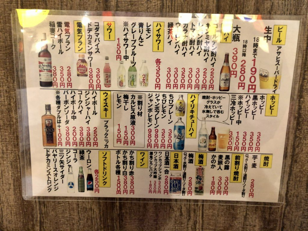goldensakaba-menu3
