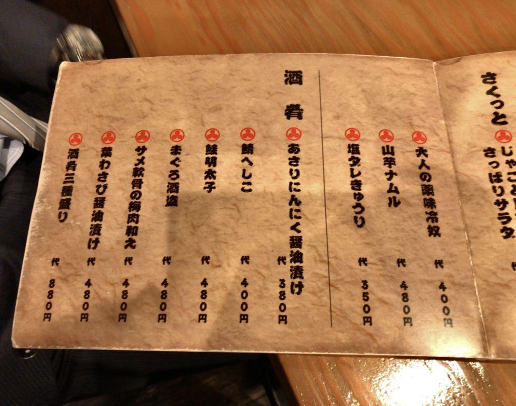 ikeshita-menu5