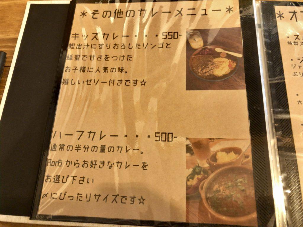 electronicurry-menu3