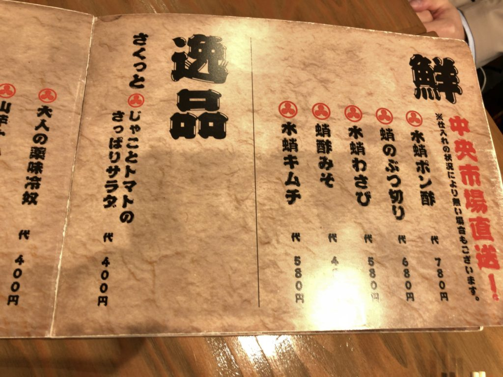 ikeshita-menu4