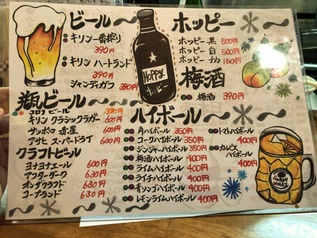 kimoto-menu4