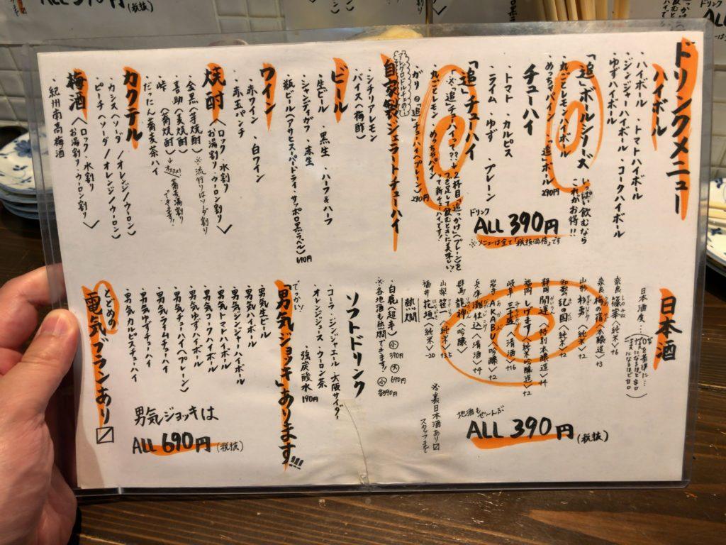 jinbee-menu3