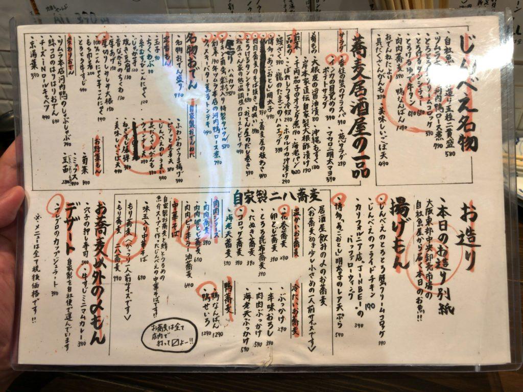 jinbee-menu1
