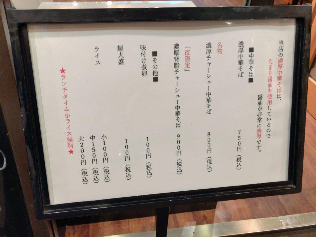 yosida-menu1