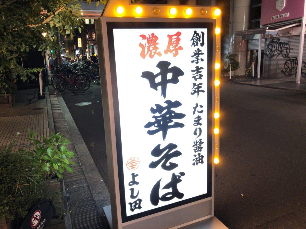 yosida-gaikan1